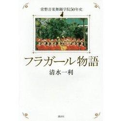 フラガール物語―常磐音楽舞踊学院50年史 [単行本]