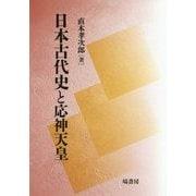 日本古代史と応神天皇 [単行本]