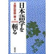 日本語学を斬る [単行本]
