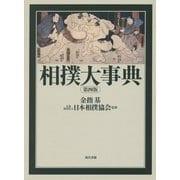 相撲大事典 第四版 [事典辞典]