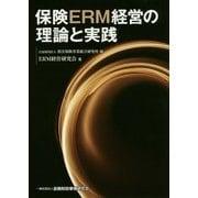 保険ERM経営の理論と実践 [単行本]