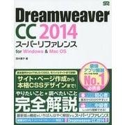 Dreamweaver CC 2014 スーパーリファレンス for Windows&Mac OS [単行本]