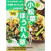 安うま食材使いきり! Vol.11 小松菜・ほうれん草 (レタスクラブムック) [ムックその他]