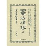 佛國商法復説〈第1篇第8卷〉 復刻版 (日本立法資料全集〈別巻871〉) [全集叢書]