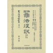 佛國商法復説 自第二篇至第四篇 復刻版 (日本立法資料全集〈別巻872〉) [全集叢書]