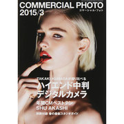 COMMERCIAL PHOTO (コマーシャル・フォト) 2015年 03月号 [雑誌]