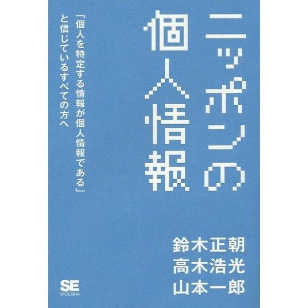 ニッポンの個人情報―「個人を特定する情報が個人情報である」と信じているすべての方へ [単行本]