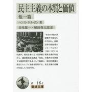 民主主義の本質と価値 他一篇(岩波文庫) [文庫]