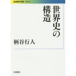世界史の構造(岩波現代文庫) [文庫]