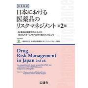 日英対訳 日本における医薬品のリスクマネジメント 第2版 [単行本]