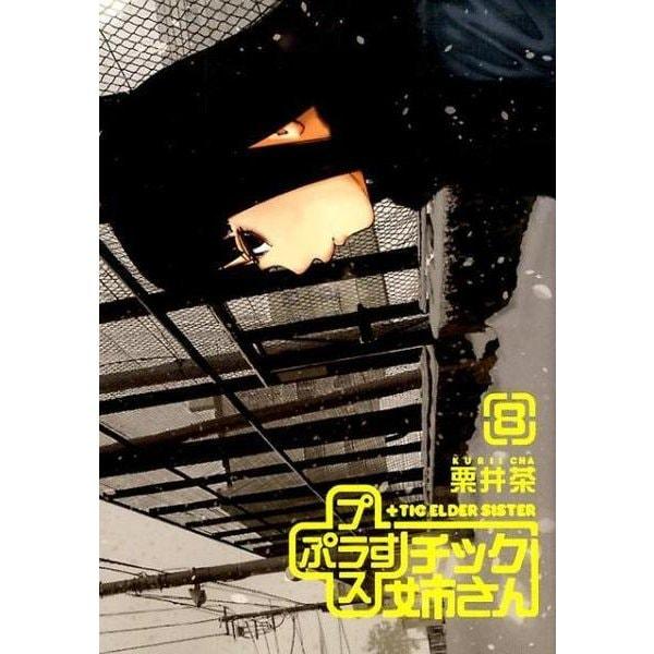 +チック姉さん(プラスチック姉さん) 8(ヤングガンガンコミックス) [コミック]