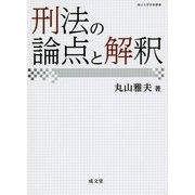 刑法の論点と解釈(南山大学学術叢書) [単行本]