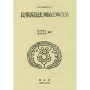 民事訴訟法(明治23年)〈3〉(日本立法資料全集〈196〉) [全集叢書]