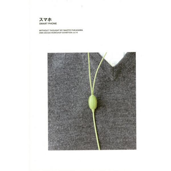 スマホ SMART PHONE―WITHOUT THOUGHT〈vol.14〉 [単行本]
