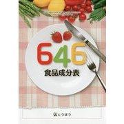 646食品成分表 [単行本]