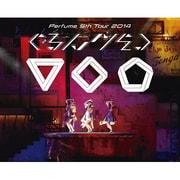Perfume 5th Tour 2014 「ぐるんぐるん」