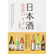 日本酒完全バイブル [単行本]