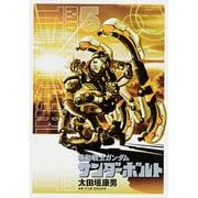 機動戦士ガンダム サンダーボルト<5>(ビッグ コミックス) [コミック]