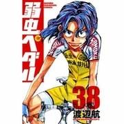 弱虫ペダル 38(少年チャンピオン・コミックス) [コミック]