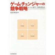 ゲーム・チェンジャーの競争戦略 ―ルール、相手、土俵を変える [単行本]