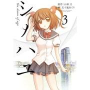 シノハユ 3(ビッグガンガンコミックス) [コミック]