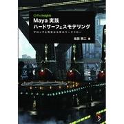 Maya実践ハードサーフェスモデリング:プロップと背景から学ぶワークフロー (CG Pro Insight) [単行本]