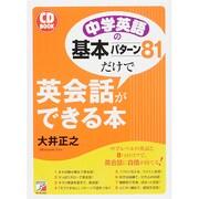 CD BOOK 中学英語の基本パターン81だけで英会話ができる本(アスカカルチャー) [単行本]