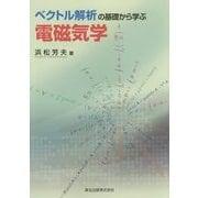 ベクトル解析の基礎から学ぶ電磁気学 [単行本]