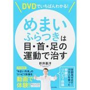 DVDでいちばんわかる!めまい・ふらつきは目・首・足の運動で治す [単行本]