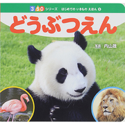 どうぶつえん(350シリーズ―はじめてのいきものえほん〈5〉) [図鑑]