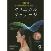筋の機能解剖学に基づいたクリニカルマッサージ―DVD [単行本]