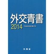 外交青書〈2014(平成26年版)〉 [単行本]