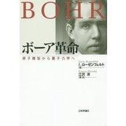 ボーア革命―原子模型から量子力学へ [単行本]