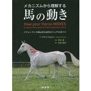 メカニズムから理解する馬の動き [単行本]