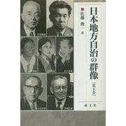 日本地方自治の群像〈第5巻〉(成文堂選書) [単行本]