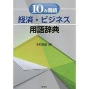10カ国語経済・ビジネス用語辞典 [単行本]
