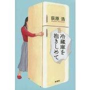 冷蔵庫を抱きしめて [単行本]