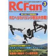 RC Fan (アールシー・ファン) 2015年 03月号 [雑誌]