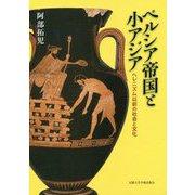 ペルシア帝国と小アジア―ヘレニズム以前の社会と文化 [単行本]