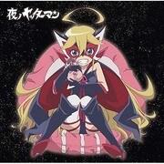 TVアニメ 夜ノヤッターマン オリジナルサウンドトラック「聴クヤッターマン」