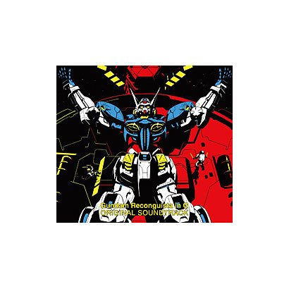 YUGO KANNO/ガンダム Gのレコンギスタ オリジナルサウンドトラック