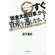 今すぐ「税金大国日本」から資産を逃しなさい!―円安インフレ時代を勝ち抜くお金のルール [単行本]