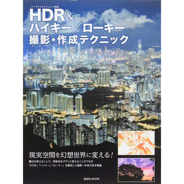 HDR&ハイキー/ローキー 撮影・作成テクニック 玄光社ムック [ムックその他]