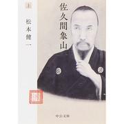 佐久間象山〈上〉(中公文庫) [文庫]