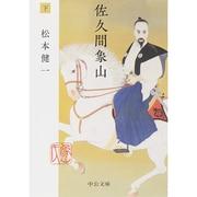 佐久間象山〈下〉(中公文庫) [文庫]