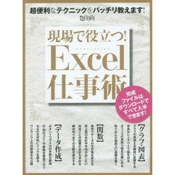 現場で役立つ!Excel仕事術(超トリセツ) [単行本]