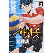 ハリガネサービス 3(少年チャンピオン・コミックス) [コミック]