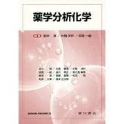 薬学分析化学 [単行本]
