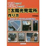 1万円でできる!ベランダでできる!独立太陽光発電所の作り方 [単行本]