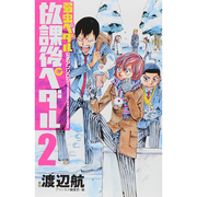 「弱虫ペダル」公式アンソロジー放課後ペダル 2(少年チャンピオン・コミックス) [コミック]